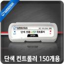 단색용 소형 LED 컨트롤러 150개용 /국산DC12V 24V겸용