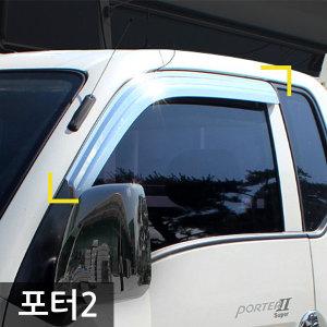 경동 포터2/더블캡용 크롬 썬바이저 모음 썬바이져 선바이저 자동차썬바이저 차량용썬바이저