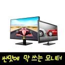 모니터 가정 CCTV동영상 27~32인치 B급 대형LCD LED