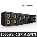 사운드바/락클래식Q9900 1000W/Q9900/6.2채널사운드바