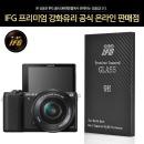 IFG 프리미엄 카메라 강화유리 고강도 9H 캐논 소니