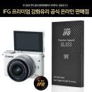 무료배송 IFG 프리미엄 카메라 강화유리 9H 액정필름