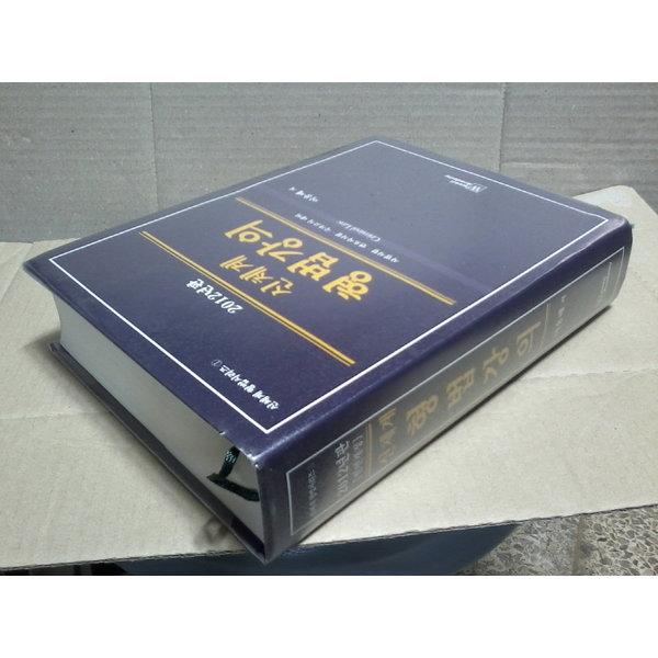 이용배 - 2012년판 신체계 형법강의
