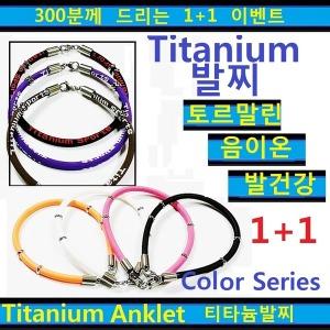 (특가1+1) Titanium 음이온발찌 유연파워발란스 발찌