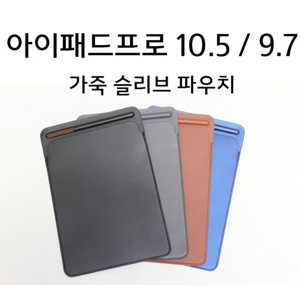 아이패드프로 12.9 10.5 9.7 가죽 슬리브 파우치