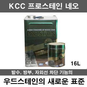 KCC 프로스테인 16L 방부/발수/오일스테인/목재/코팅