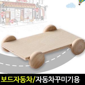 보드자동차/나무자동차만들기재료/교통수단/꾸미기