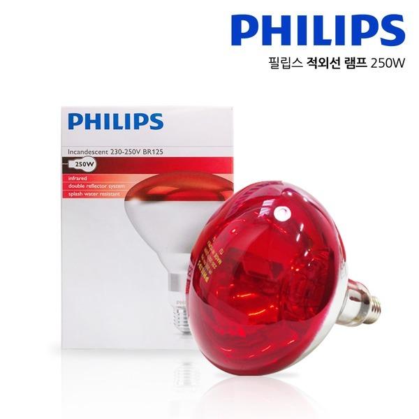 필립스 적외선 램프 100W 150W 250W 찜질용 마사지