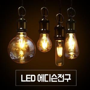 LED 에디슨 전구 모음 / LED 백열전구 / 볼구 촛대구
