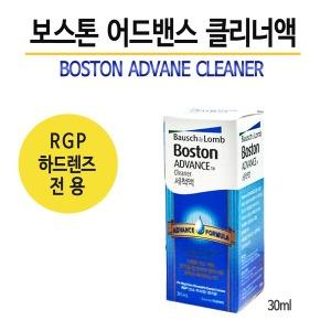 보스톤 세척액 30ml 3개 클리너/하드렌즈관리세정세척
