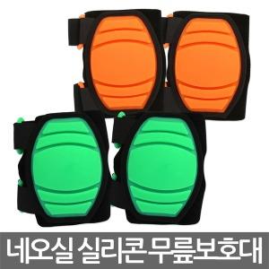 네오실 실리콘 유아 무릎보호대 /아기 무릎보호대