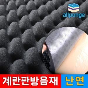 50T 계란판방음재 흡음재 방음셀프시공 접착식방음재
