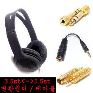 해밀전자 디지털피아노 헤드폰 3.5-5.5 변환 젠더 잭