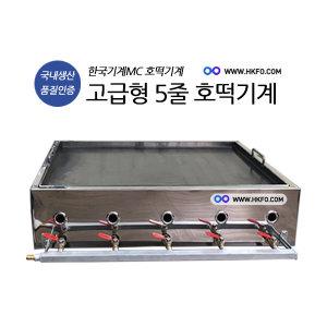 호떡판/호떡기계/호떡받침/고급형 5줄/호떡메이커