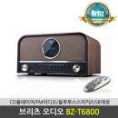 (정품) 브리츠 BZ-T6800 우드 FM/라디오 CD플레이어