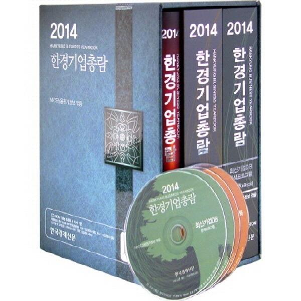 한국경제신문사 한경기업총람 (2014)(CD)
