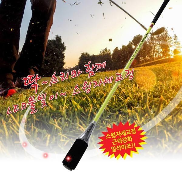 투딘 골프 LED 스윙 트레이너 연습기 훈련 연숩 용품