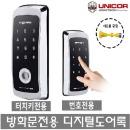 유가드 UG-230//번호키/도어락/전자키/현관열쇠