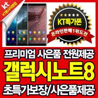 KT프라자 갤럭시노트8 SM-N950K 초특가 사은품제공