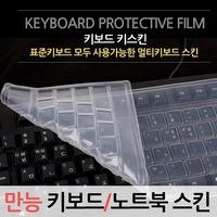 노트북 키스킨 스킨가드 키보드 스킨 덮게 실리콘