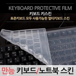 노트북 키스킨 스킨가드 키보드 스킨 덮게 멀티 만능