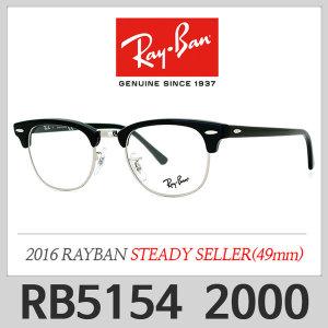 레이밴 안경 RB5154 2000(49) RB5154-2000(49) 레이벤