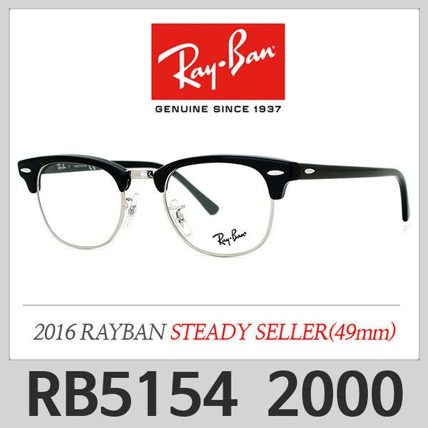 당일발송 레이밴 안경 RB5154 2000(49) RB5154-2000(