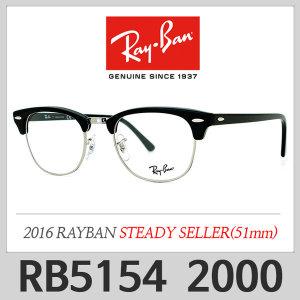 레이밴 안경 RB5154 2000(51) RB5154-2000(51) 레이벤