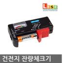 배터리테스터 기/BT-168/ 건전지 잔량체크기/ 쉬운측정