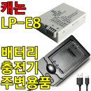 캐논 LP-E8 배터리 충전기 주변용품
