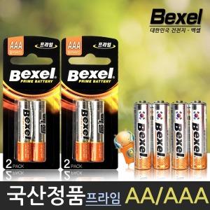 (성능30%up+국산정품) 벡셀알카 AA/AAA/C/D/9V/건전지