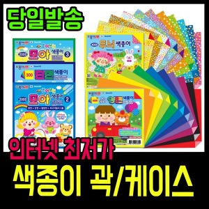 색종이곽판매/색종이케이스판매/묶음판매/대용량판매