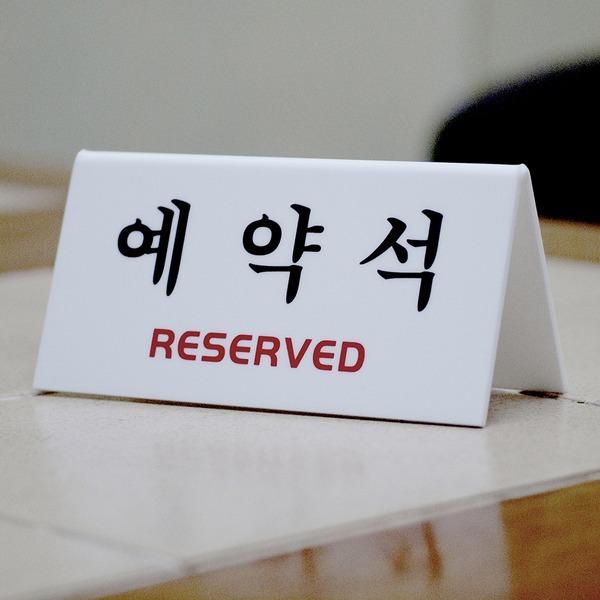 예약석표지판 표시판 아크릴표지판 안내표지판