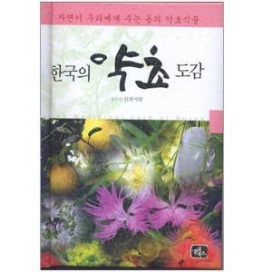 한국의 약초 도감 양장 / 미니노트 증정