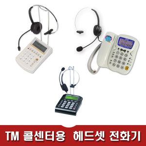 헤드셋전화기/헤드셋포함/당일발송/RT160/HP102A