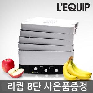 사은품증정/리큅 8단 식품건조기 LD-918BH/6년AS/과일