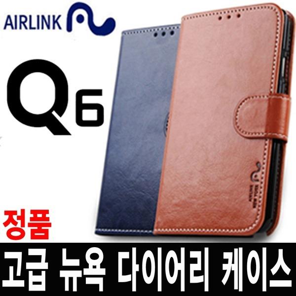 고급 가죽 다이어리 케이스/LG G6/Q6/V20/플러스/선물