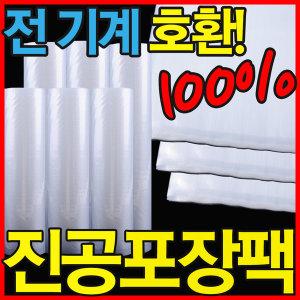 후레쉬팩 업소용 가정용 진공포장지 진공포장비닐팩