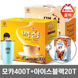 맥심모카골드 커피믹스400T+아이스블랙20T