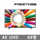 프리토스 49형 LED UHD TV /49인치/추천/무료직배송