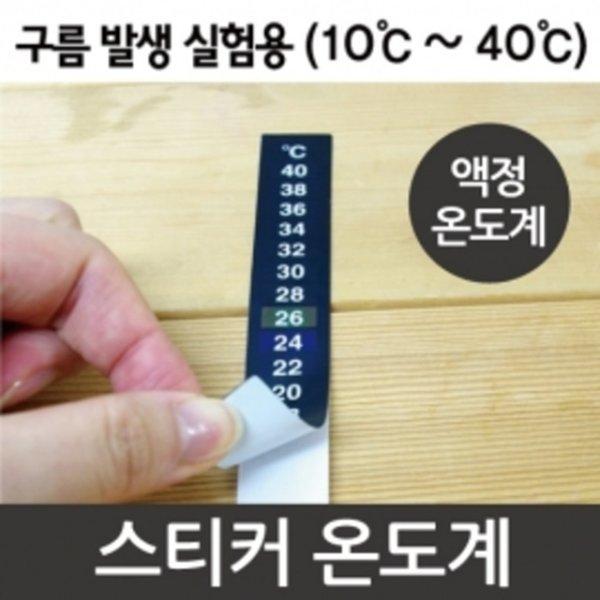 온도계스티커(10℃~40℃) R /수업교구/과학기자재/실