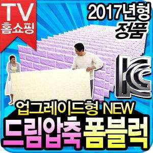 2017년 드림압축 폼블럭 폼블럭벽지 단열벽지 시트지