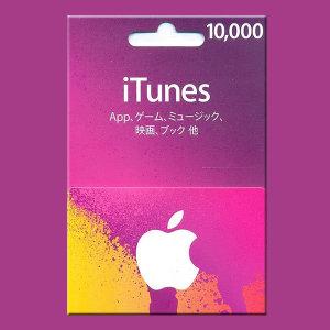 (수량20장한정) - 일본 아이튠즈 앱스토어 10000엔