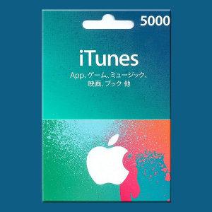 게임충전소 - 일본 아이튠즈 / 앱스토어 카드 5000엔