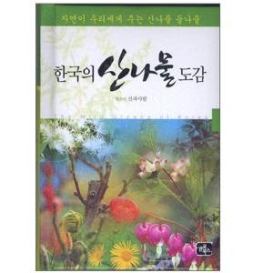 한국의 산나물 도감  / 미니노트 증정
