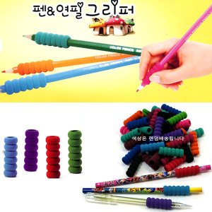 연필 교정기 필기교정 펜그립