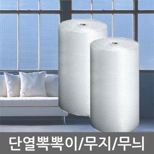 단열뽁뽁이/유리창뽁뽁이/뽁뽁이/보온/냉방/인기/hw