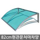 82 현관문처마 렉산 천막 어닝 방범창 빗물받이 빗물
