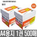 프리카피 A4용지 1권 500매