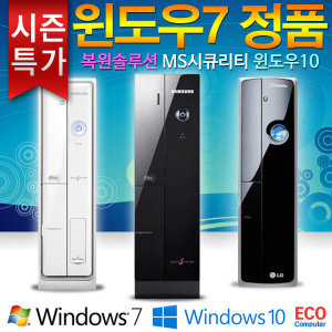최상급렌탈PC모음전 삼성초슬림 윈도우7 복원솔루션